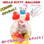 ショッピングキティ バルーンギフト キティちゃん ぬいぐるみ 誕生日 結婚式 出産 開店祝い たまごバルーン電報