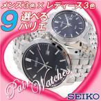 【オリジナルペアBOX付きペアウォッチ】【SEIKO】セイコー クォーツ 海外モデル(日本製ムーブメント)