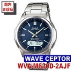 CASIO カシオ 腕時計 WAVE CEPTOR 電波タフソーラー マルチバンド6 (WVA-M630D-2AJF)