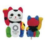 「招き猫ぬいぐるみ 東京2020オリンピックエンブレム 801019」の画像