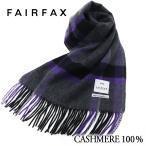 (フェアファクス) FAIRFAX カシミア マフラー ヘリンボーン 大柄チェック グレー×パープル カシミヤ100% メンズマフラー