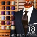 (フェアファクス) FAIRFAX 人気の無地ネクタイ(ネイビー) シルク100% バスケット織り