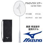 【張り工賃別・ガット代込】□ミズノ[MIZUNO] バドミントンラケット ALTIUS TOUR(アルティウスツアー)73JTB73001