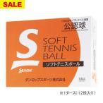 【SALE】スリクソン [SRIXON] ソフトテニスボール 「公認球」1箱(12球入り)(STB2DOZ)