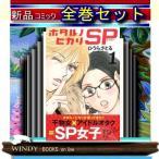 ホタルノヒカリ SP 全巻セット(1ー6 巻)