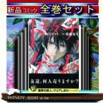 トモダチゲーム 全巻セット(1ー8巻)