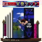 ドラゴンクエスト ダイの大冒険 文庫版 全巻セット (1-22巻)