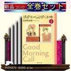 グッドモーニングコール 文庫版 全巻セット (1-6巻)