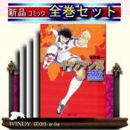 キャプテン翼 ROAD TO 2002 文庫版 全巻セット (1-10巻)