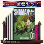 シャーマンキング 完全版 全巻セット (1-27巻)