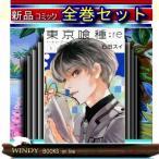 東京喰種トーキョーグール:re 全巻セット(1ー8巻)