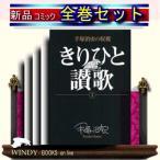 きりひと讃歌 手塚治虫の収穫 全巻セット (1-2巻)