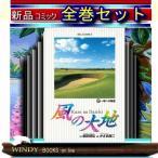 風の大地 全巻セット(1-68巻)