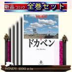 ドカベン 文庫版 全巻セット (1-31巻)