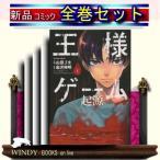 王様ゲーム 起源 全巻セット(1ー5巻)