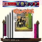 新装版 昭和の中坊  全巻セット(1ー5巻)