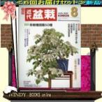 月刊近代盆栽  ( 定期配送6号分セット・ 送料込み )