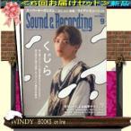 サウンド&レコーディングマガジン  ( 定期配送6号分セット・ 送料込み )