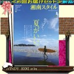 Yahoo!WINDY BOOKS on line湘南スタイルマガジン  ( 定期配送6号分セット・ 送料込み )