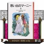Yahoo!WINDY BOOKS on line思い出のマ−ニ−    上