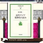 社会  近代アジア精神史の試み  158    / 松本健一  著 - 岩波書店