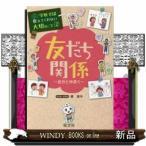 Yahoo!WINDY BOOKS on line友だち関係  自分と仲良く