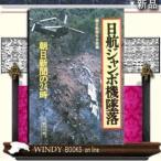 日航ジャンボ機墜落    / 朝日新聞社会部 [編]  著 - 朝日新聞出版