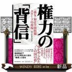 権力の「背信」 「森友・加計学園問題」スクープの現場朝日新聞取材班