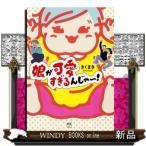 娘が可愛すぎるんじゃ〜!きくまき / 出版社  KADOKAWA   著者  きくまき   内容: 笑って萌えて元気が湧く!娘ちゃんの底抜けのキュー