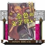 金色の文字使い(ワードマスター)  勇者四人に巻き込まれたユニークチート  2    / 十本スイ  著 - KADOKAWA