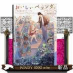 おいしいベランダ。 3月の桜を待つテーブル  (富士見L文庫)竹岡 葉月