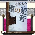 鬼の跫音    / 道尾秀介  著 - 角川書店