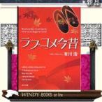 WINDY BOOKS on lineで買える「ラブコメ今昔   / 有川浩 著 - 角川書店」の画像です。価格は637円になります。