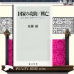 国家の攻防/興亡  領土、紛争、戦争のインテリジェンス    / -KADOKAWA / [ 新書 ]  シリーズ-角川新書