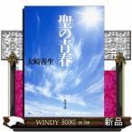 聖の青春    / 大崎善生  著 - KADOKAWA