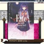 Fate/stay night〈Heaven's  Feel〉  1