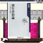 羽生善治論     /   KADOKAWA   シリーズ ハウツー   作者 加藤一二三 / 出版社  KADOKAWA   シリーズ ハウツー