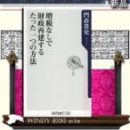増税なしで財政再建するたった一つの方法     /   KADOKAWA   シリーズ その他   作者 門倉貴史 / 出版社  KADOKAWA