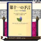 第十一の予言  シャンバラの秘密    / ジェームズ・レッドフィールド  著 - 角川書店
