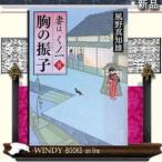妻は、くノ一  胸の振子  8    / 風野真知雄  著 - 角川書店