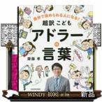Yahoo!WINDY BOOKS on line超訳こども「アドラーの言葉」 自分で決められる人になる!  自分で決められる人になる!