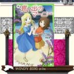 Yahoo!WINDY BOOKS on line新訳思い出のマ−ニ−
