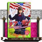 小説チア☆ダン  女子高生がチアダンスで全米制覇しちゃったホントの話 / 出版社-KADOKAWA