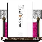三ツ星みそ汁 / 出版社  KADOKAWA   著者  レタスクラブ編集部   内容: 豚汁から、豆乳、キムチ、トマト、さば缶、冷や汁まで。幅広い