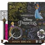 Disney Princess けずって描く心の楽園   学研プラス isotope