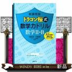 ドラゴン桜式数学力ドリル数学2・B