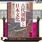 古代朝鮮と日本文化  神々のふるさと    / 金達寿  著 - 講談社