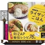 Yahoo!WINDY BOOKS on lineライザップごはん 決定版おうちで簡単!  新時代のダイエットメソッド
