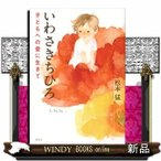いわさきちひろ子どもへの愛に生きて松本 猛 / 出版社  講談社   著者  松本猛   内容: 生誕100年を迎える絵本作家・いわさきちひろはいか