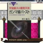 Yahoo!WINDY BOOKS on line宇宙最大の爆発天体ガンマ線バースト    /   講談社   /  村上敏夫